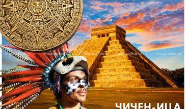Экскурсия на пирамиды из Канкуна и Ривьеры Майя.