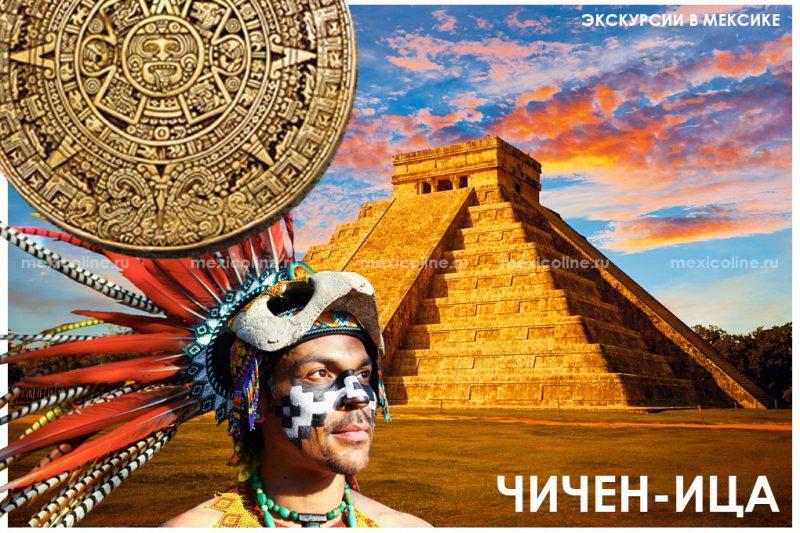 Экскурсии в Мексике с русским гидом
