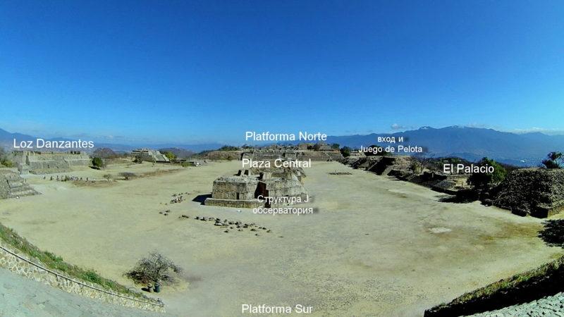 Структура и план древнего города Монте Альбан.