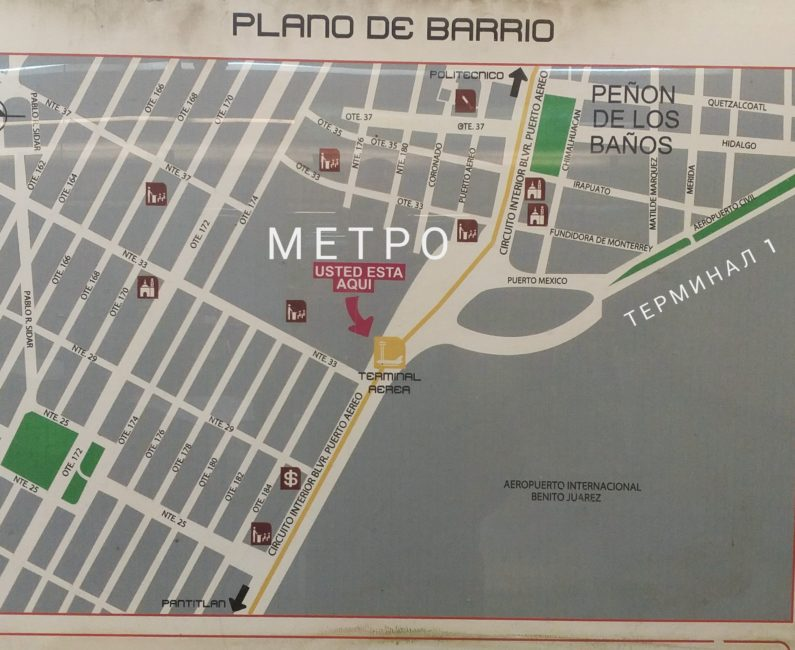 Как добраться до метро из аэропорта Мехико.