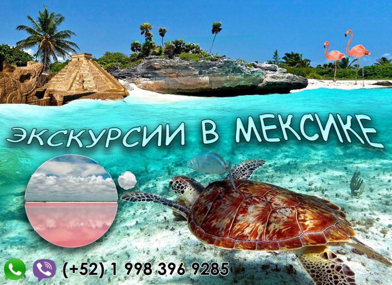 Экскурсии в Мексике с русским гидом.