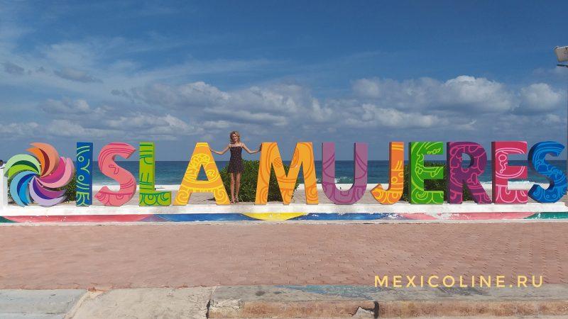 Райские острова Канкуна. Остров женщин